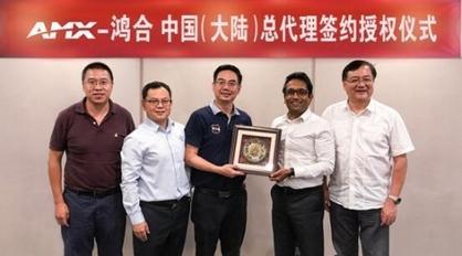 鸿合成AMX品牌全系产品中国大陆总代理-视听圈